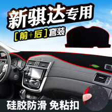 Shinjuda light shielding pad dashboard automotive supplies Yida central control refitting workbench interior decoration shading