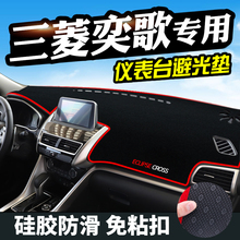 Mitsubishi Yige dashboard light shield car accessories decoration control refitting interior workbench sunscreen mat