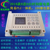 8 input 8 output 8 way multi-channel time relay programmable controller cycle time switch simple PLC one machine