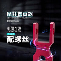 Motorcycle modified parts scooter electric vehicle rear shock absorber shock absorber increased off-road vehicle heightening pad