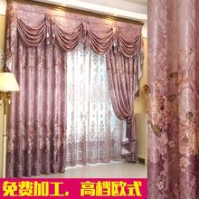 欧式提花成品卧室客厅落地窗遮光紫色金色简欧定制窗帘布高档豪华