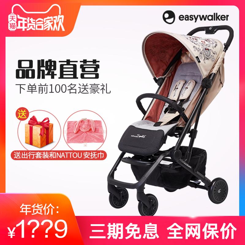 荷兰Easywalker xs迪士尼可坐可躺轻便伞车迷你便携可登机婴儿车