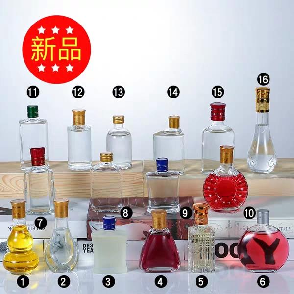 2019新款二两晶白玻璃小酒瓶100125ML白酒空酒瓶养生黄酒红酒瓶