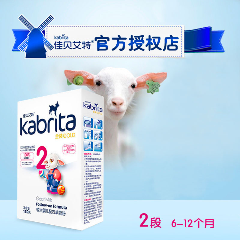 kabrita佳贝艾特婴儿羊奶粉金装2段小盒装150g荷兰原装进口奶粉