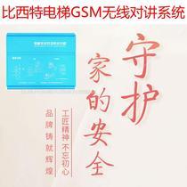 一拖一五方通话系统二三刘付氏插卡系统gsm电梯无线对讲