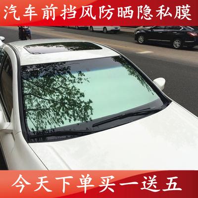 汽车前挡贴膜挡风玻璃隔热膜太阳膜防爆膜风档遮阳防紫外线防晒膜