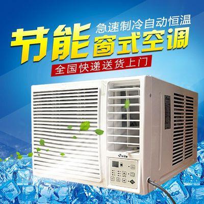 格力压缩机窗式空调窗机空调1匹1.5匹2匹单冷冷暖一体式移动空调