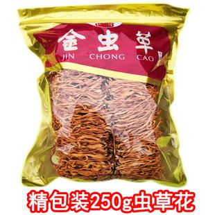 北虫草蛹虫草煲汤特级孢子头250g半斤产地发无硫磺 虫草花干货正品