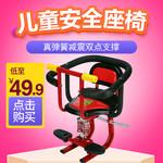 电动车前座椅儿童
