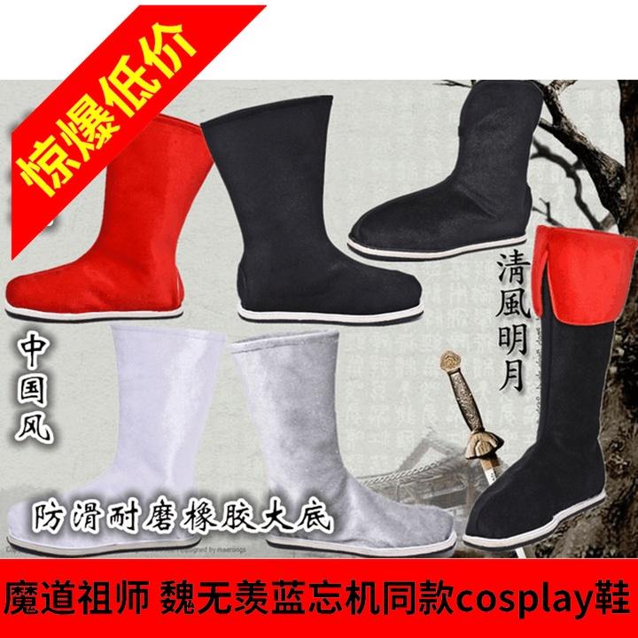 魔道祖师魏无羡蓝忘机同款新款cosplay鞋古装汉服靴子演出服靴子