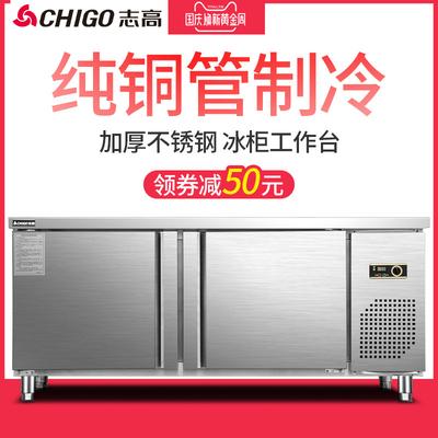 志高工作臺冰柜商用不銹鋼冷藏冷凍廚房保鮮柜奶茶操作臺雙溫冰箱