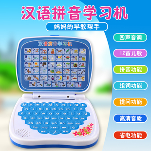儿童早教玩具 掌上电脑汉语学拼音点读机3-6周岁宝宝学习机早教机