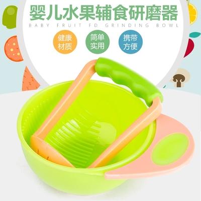 婴儿辅食研磨碗宝宝果蔬捣碎食物研磨工具手动果肉打泥料理器辅食