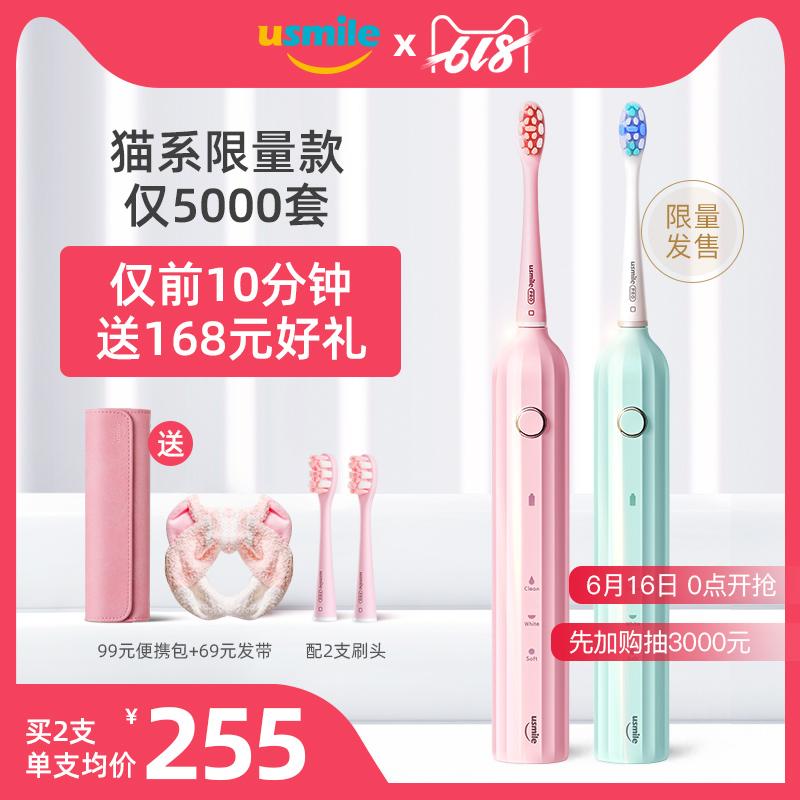 usmile电动牙刷成人女充电式软毛美白牙刷声波震动自动电动牙刷Y1