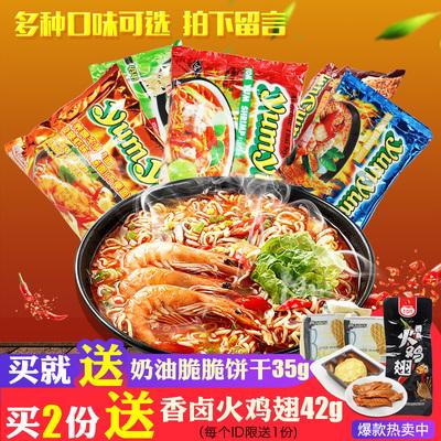 泰国进口yumyum养养牌冬荫功方便面10袋酸辣虾味浓汤海鲜速食泡面