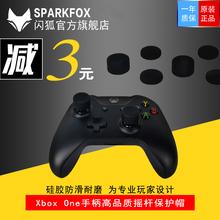 Xbox 闪狐SparkFox One游戏手柄专用模拟摇杆硅胶防滑耐磨保护帽