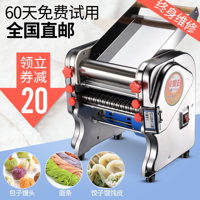 俊媳妇家用压面机不锈钢电动小型面条机多功能商用擀饺子皮全自动