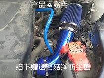 包邮东南菱悦V3 V5菱致改装进气 比亚迪FO进气 三菱蓝瑟动力改装