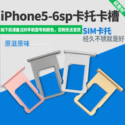 Applicable to Apple iPhone6/6p/6s/5/5S plus/4.7/5.5 sim card slot card tray original