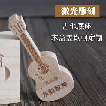 定制优盘可定制刻字开业礼品枫木吉他造型高速优盘纪念礼品66大促