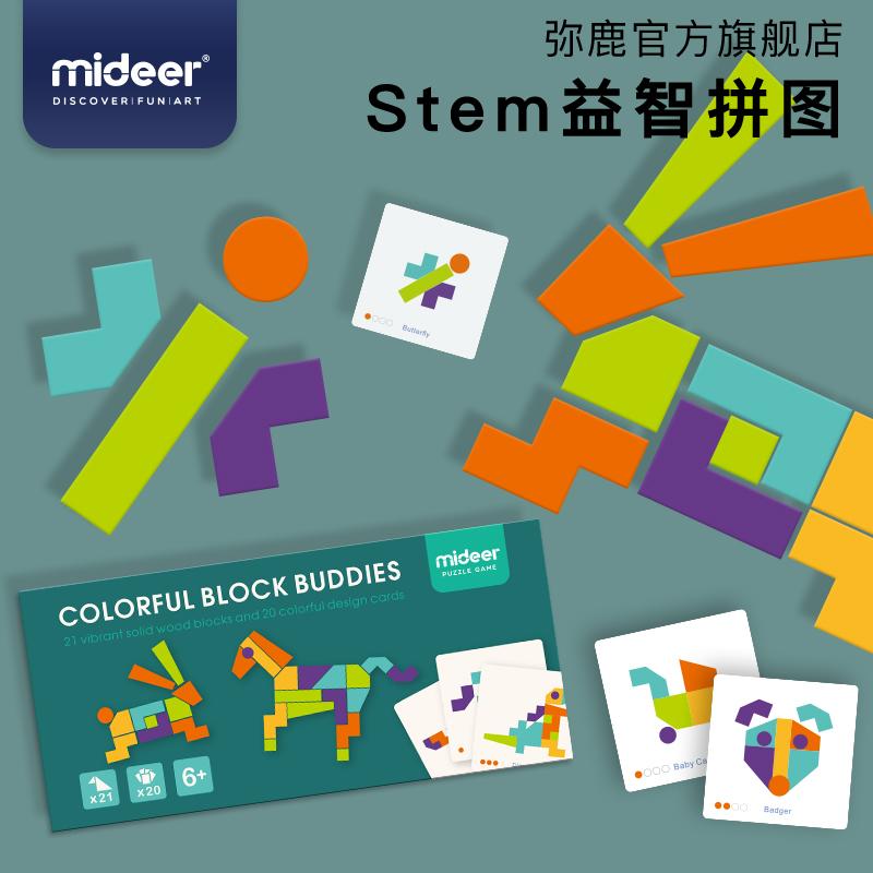 MiDeer弥鹿儿童益智拼图智力幼儿素材七巧板早教积木玩具男孩女孩