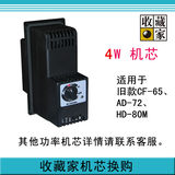 Collector electronic moisture-proof box dehumidifier host cf-65 / ax-76/96/106/180 /AD201 movement