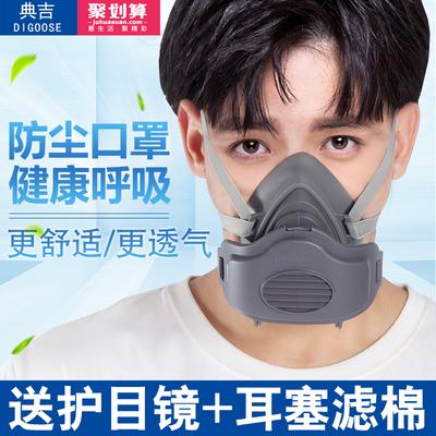 防尘口罩男防粉尘工业易呼吸透气面具面罩打磨煤矿装修灰尘可清洗
