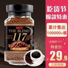 90g 苦味速溶咖啡粉罐装 日本UCC 117黑咖啡无蔗糖健身纯咖啡正品