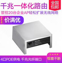 Baoshunfeng TP-LINK TL-R480GPQ-AC All Gigabit POE.AC Integrated Line Router