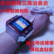 激光治疗仪家用半导体腕表式三高降高血压血糖血脂净血仪器鼻炎