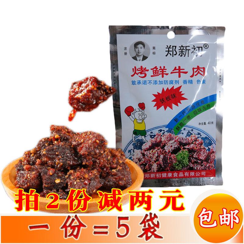 江西鹰潭郑新初牌铁板味烧烤味烤鲜牛肉40g*10袋等组合装香辣好吃