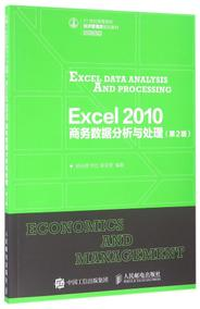 EXCEL 2010商务数据分析与处理(第2版)/杨尚群 乔红 蒋亚珺Excel 2010 商务数据分析与处理(第2版)