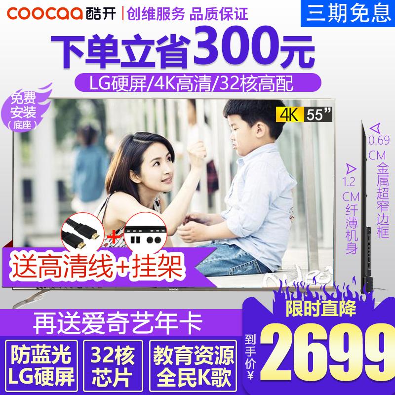 lg55寸液晶电视机4k