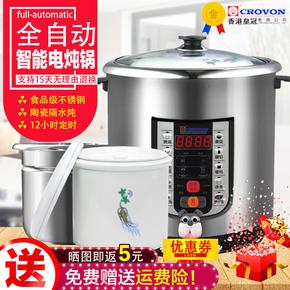 香港皇冠 SS-58SM电炖锅不锈钢陶瓷隔水炖盅定时预约煲汤炖柠檬膏