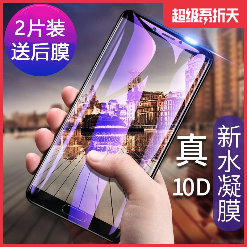 华为mate10pro钢化水凝膜20rs全屏覆盖9 pro手机蓝光前后软膜背膜