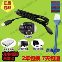 奔腾RE305原装USB充电线剃须刀PQ8300 PQ9200 PQ9206 PQ9600电器