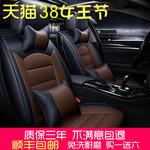 四季汽车坐垫一汽奔腾B30 B50 B70 B90 X40 X80专用全包围皮座套