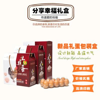 包邮30/40/50枚手提土鸡蛋礼品盒鸡蛋包装鸡蛋礼盒包装盒可订做