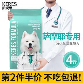凯锐思 萨摩耶狗粮幼犬成犬白毛专用萨摩犬粮专用粮补钙4斤