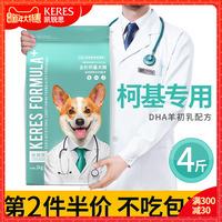 凯锐思DHA配方粮 柯基狗粮专用幼犬成犬小型犬幼犬粮专用粮4斤