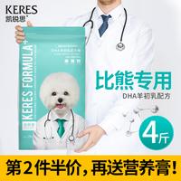 凯锐思 比熊狗粮幼犬成犬专用白色美毛去泪痕比熊犬专用粮2kg4斤