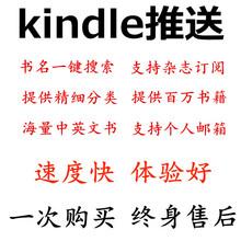 kindle电纸书kindle书推送百万书籍推送海量杂志支持原生多看系统