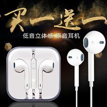 小米通用红米4xnote3note4x5s5c耳机note2入耳式线控手机耳机