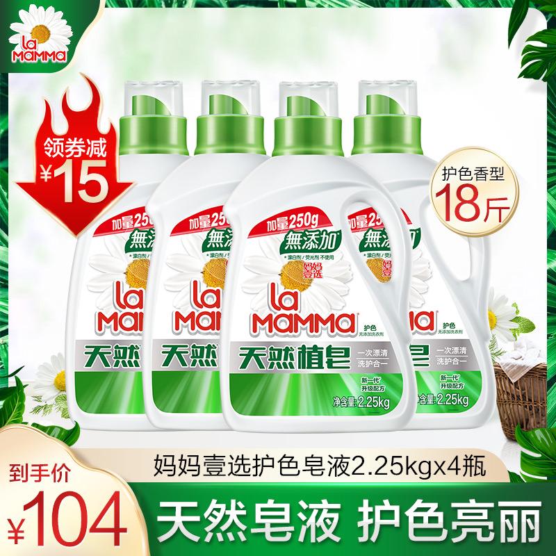 18斤旗舰店妈妈壹选天然皂液护促销香味