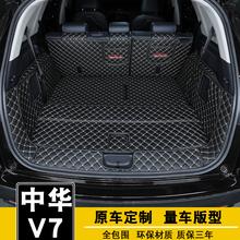中华V7全包围后备箱垫七5座中华V7专用后备箱垫中华V7尾箱垫改装