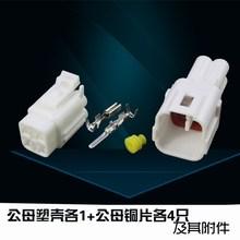 塑壳防水塞 连接器 接插件 LJ208插簧 汽车防水插头插座 车用