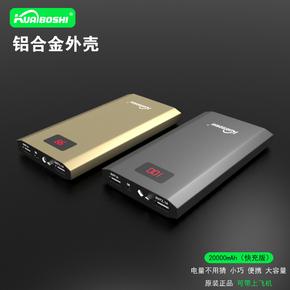 快博士快速充电宝20000毫安双向快充版华为荣耀V8魅族6S移动电源