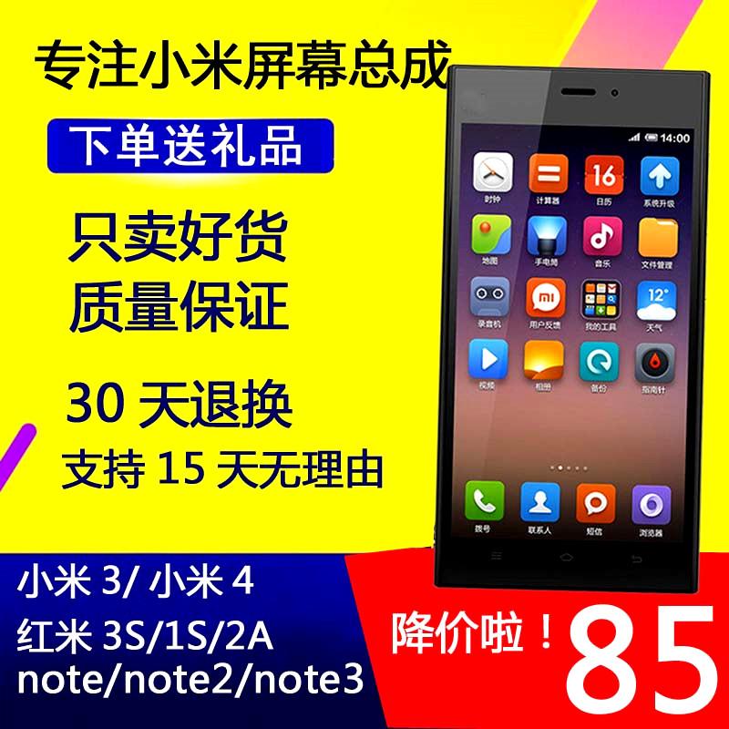 小米note2屏幕