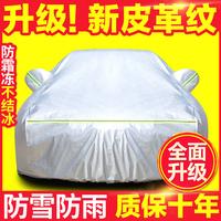 棉汽车衣冬季防雪车罩防晒防雨隔热厚通用保护套英朗轩逸卡罗拉h6