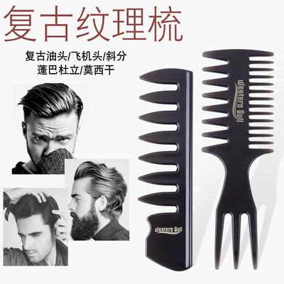 油头梳子男士发型复古背头造型神器大齿排骨梳美发纹理梳双面插梳